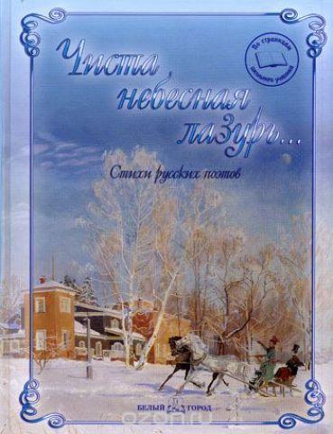 Чиста небесная лазурь... Стихи русских поэтов