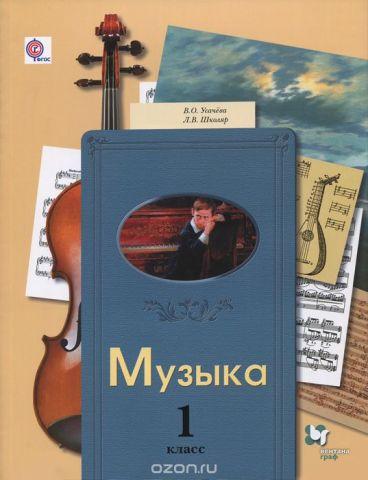 Музыка. 1 класс. Учебник