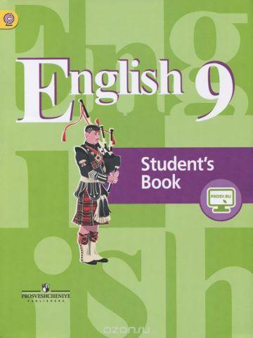 English 9: Student's Book / Английский язык. 9 класс. Учебник