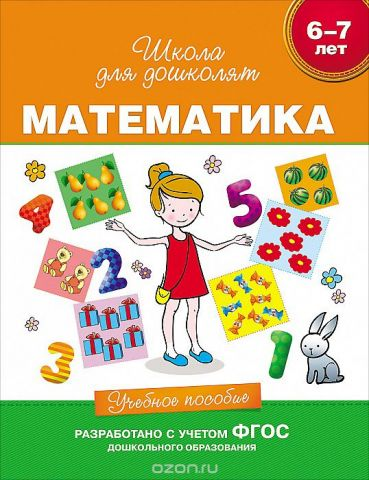 Математика 6-7 лет. Учебное пособие