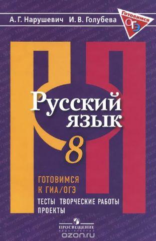 Готовимся к ГИА / ОГЭ. Русский язык. 8 класс. Тесты, творческие работы, проекты