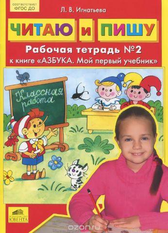 """Читаю и пишу. Рабочая тетрадь №2. К книге """"Азбука. Мой первый учебник"""""""