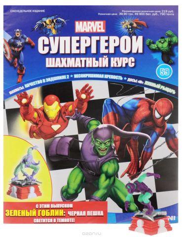 "Журнал ""Супергерои. Шахматный курс"" №59"