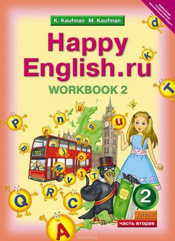 Happy English.ru 2: Workbook 2 / Английский язык. 2 класс. Рабочая тетрадь №2. Часть 2. К учебнику Счастливый английский.ру