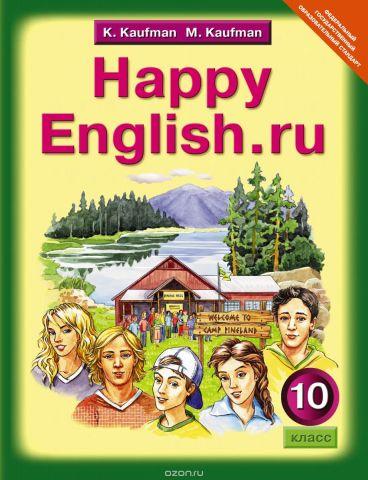 Happy English.ru 10 / Английский язык. Счастливый английский.ру. 10 класс. Учебник