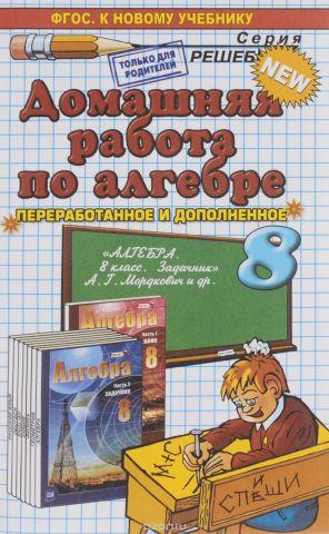 Алгебра. 8 класс. Домашняя работа. К задачнику А. Г. Мордковича и др.