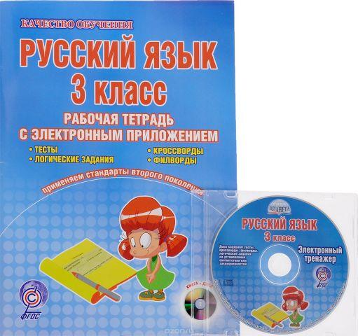 Русский язык. 3 класс. Рабочая тетрадь с электронным тренажером (+ CD)