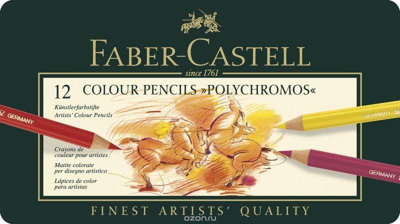 Faber-Castell Цветные карандаши Polychromos 12 цветов