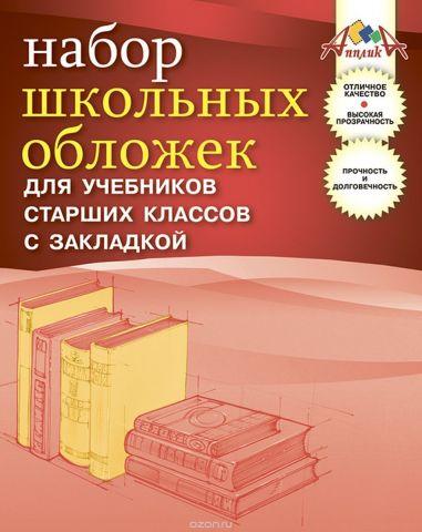 Апплика Набор обложек для учебников старших классов 5 шт