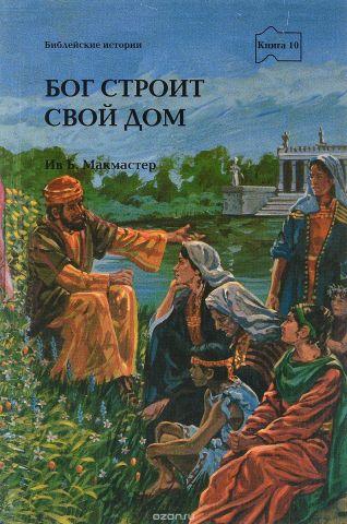 Бог строит свой дом