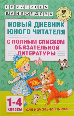 Новый дневник юного читателя, с полным списком полной обязательной литературы для чтения в 1-4-х классах