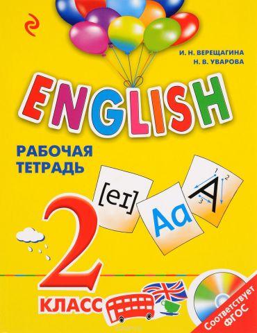 English. 2 класс. Рабочая тетрадь  (+ СD-ROM)