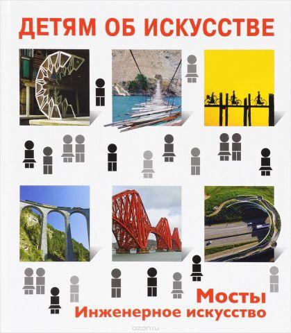 Мосты. Инженерное искусство