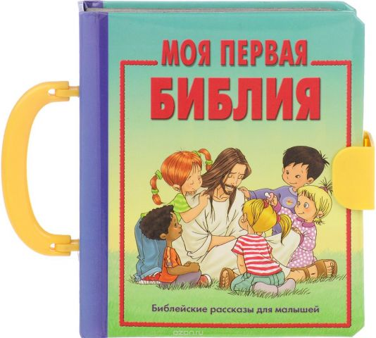 Моя первая Библия. Библейские рассказы для малышей