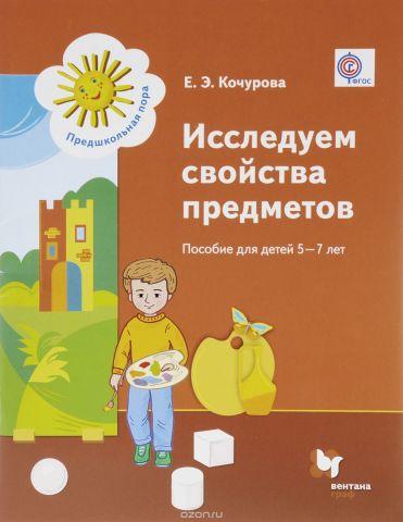 Исследуем свойства предметов. Пособие для детей 5-7 лет