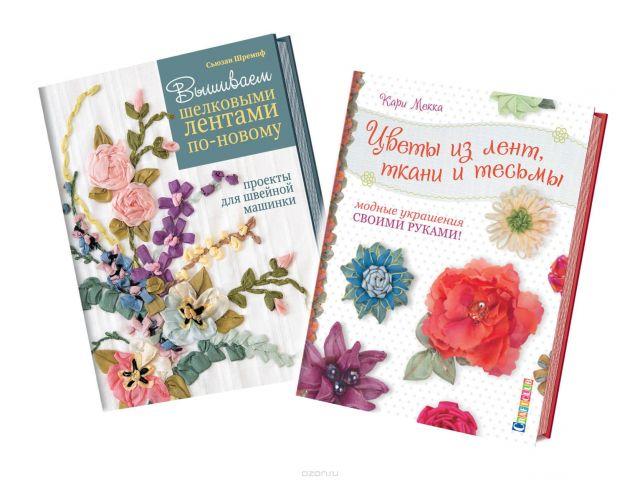 Работа с лентами (комплект из 2 книг)
