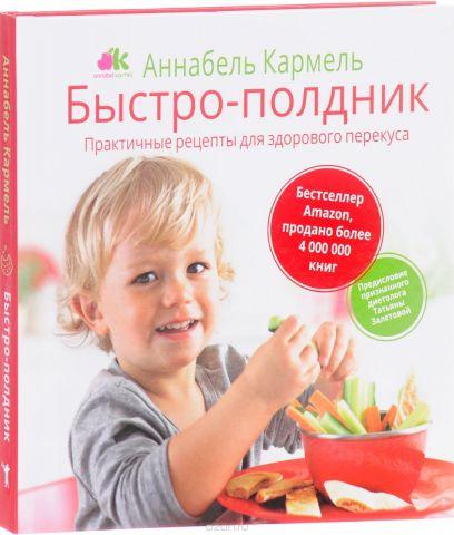 Быстро-полдник. Практические рецепты для здорового перекуса