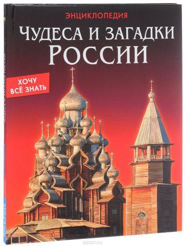 Чудеса и загадки России. Энциклопедия