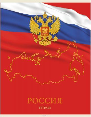 Канц-Эксмо Тетрадь Государственная символика Россия 96 листов в клетку