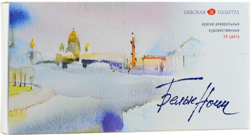 Невская палитра Акварель художественная Белые ночи 24 цвета