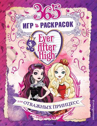 Ever After High. 365 игр и раскрасок для отважных принцесс