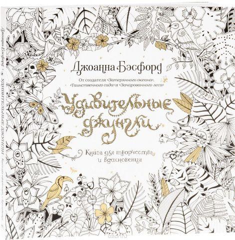 Удивительные джунгли. Книга для творчества и вдохновения