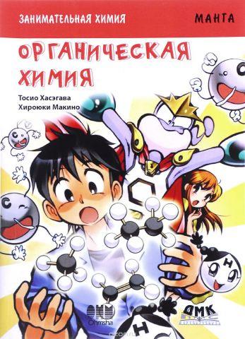 Занимательная химия. Органическая химия
