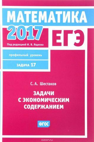 ЕГЭ 2017. Математика. Задачи с экономическим содержанием. Задача 17. Профильный уровень