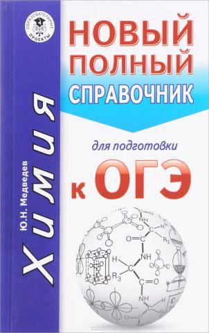 Химия. Новый полный справочник для подготовки к ОГЭ