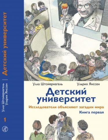 Детский университет. Исследователи объясняют загадки мира. Книга 1