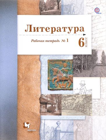 Литература. 6 класс. Рабочая тетрадь №1