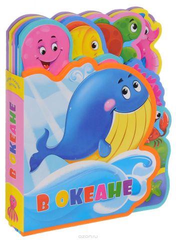 В океане. Книжка-игрушка
