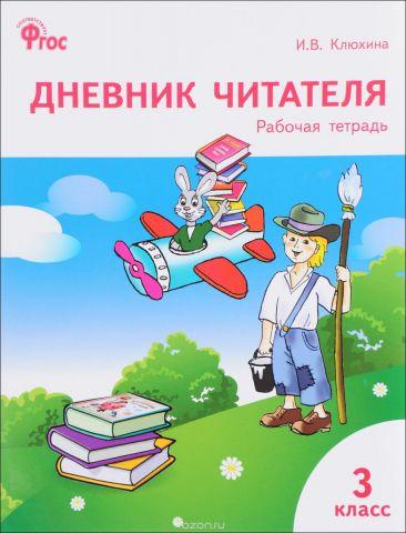 Дневник читателя. 3 класс. Рабочая тетрадь