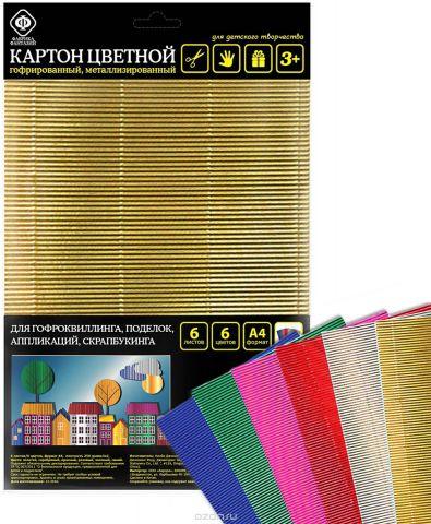 Фабрика Фантазий Цветной картон гофрированный металлизированный 6 листов