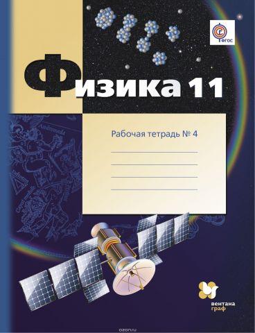 Физика. 11 класс. Рабочая тетрадь № 4. Углубленный уровень