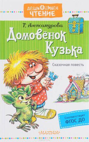 Домовёнок Кузька