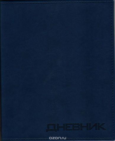Бриз Дневник школьный Вивелла 48 листов цвет синий