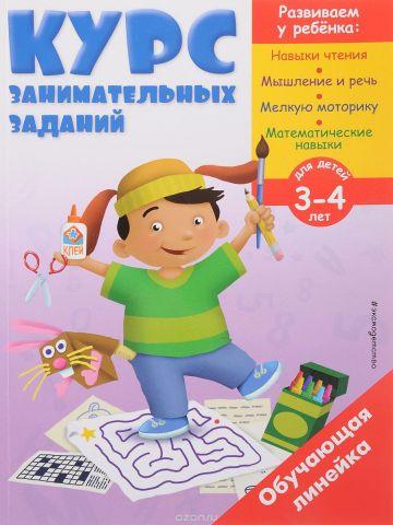 Курс занимательных заданий. Для детей 3-4 лет