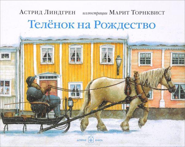 Теленок на Рождество. Иллюстрации Марит Торнквист
