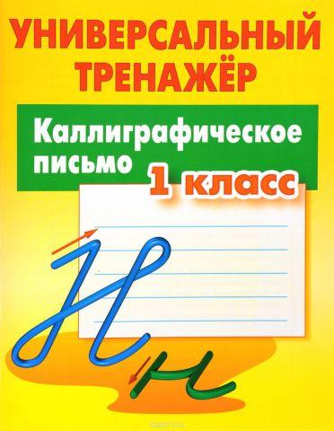 Каллиграфическое письмо. 1 класс