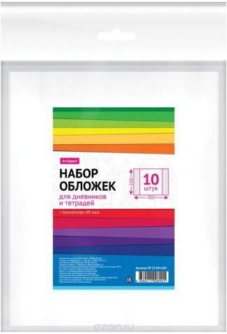 ArtSpace Набор обложек для дневников и тетрадей 21 х 35 см 10 шт SP 15.00тт