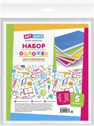 ArtSpace Набор обложек для учебников 25 х 38 см 5 шт