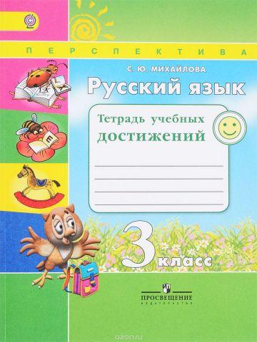 Русский язык. 3 класс. Тетрадь учебных достижений