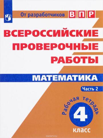 Математика. Всероссийские проверочные работы. 4 класс. Рабочая тетрадь. В 2 частях. Часть 2