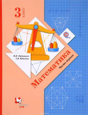 Математика. 3класс. Учебник. В 2 частях. Часть 1
