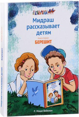 Мидраш рассказывает детям. Книга 1. Берешит