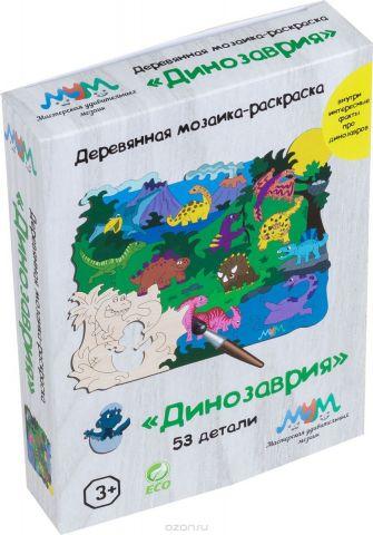 Яркий Праздник Мозаика-раскраска Динозаврия