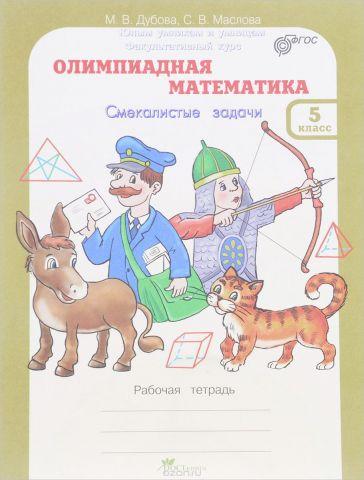 Олимпиадная математика. 5 класс. Смекалистые задачи