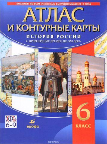 История России с древнейших времен до XVI в. 6 класс. Атлас с контурными картами