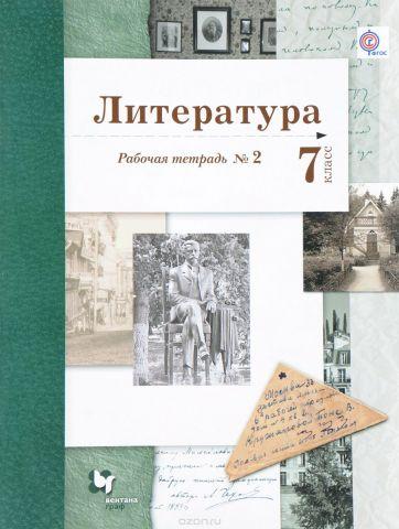 Литература. 7 класс. Рабочая тетрадь №2